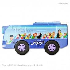 به من میگن اتوبوس